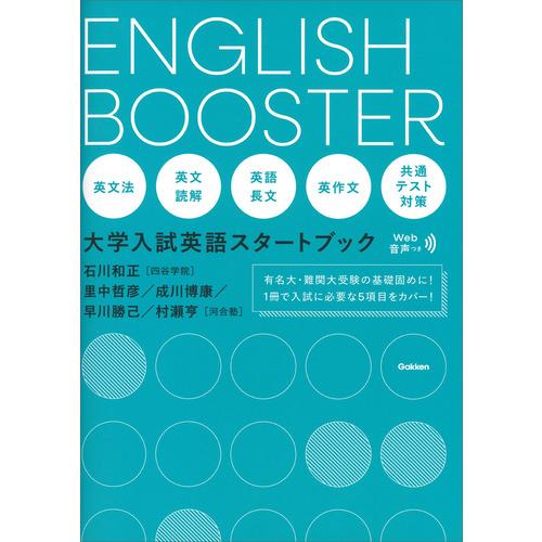 ENGLISH BOOSTER 大学入試英語スタートブック
