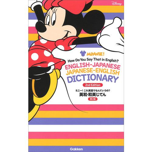 ミニー!これ英語でなんていうの?英和・和英じてん 第2版|学研辞典 ...