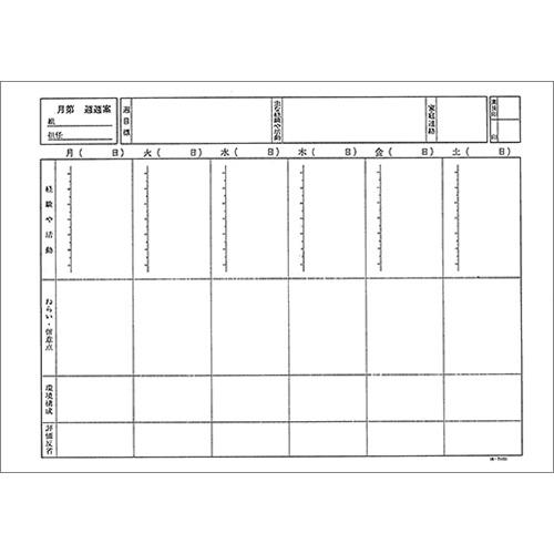週案表用紙(100枚)-学研の保育...