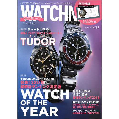 WATCH NAVI  1月号2019Winter