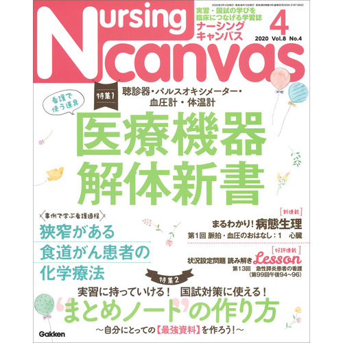 Nursing Canvas2020年4月号Vol.8No.4