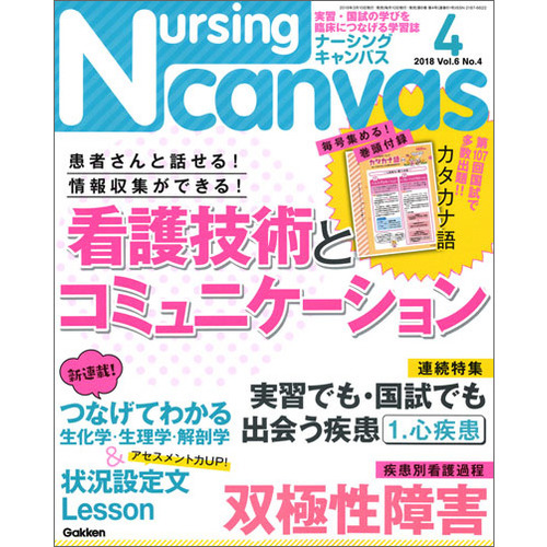 Nursing Canvas2018年4月号vol.6No.4