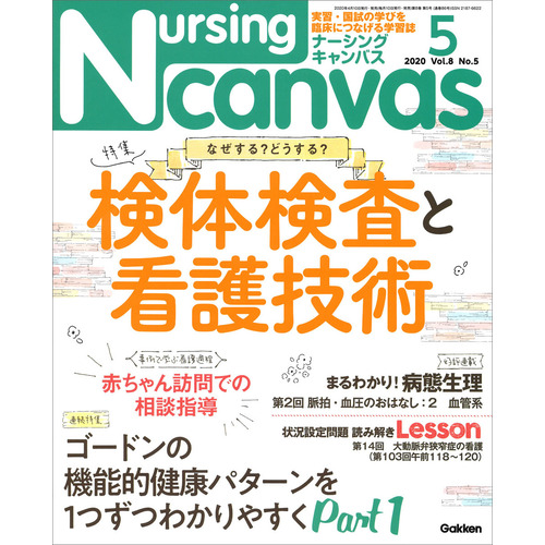 Nursing Canvas2020年5月号Vol.8No.5