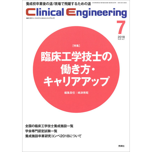 Clinical Engineering 2018年7月号 Vol.29No.7