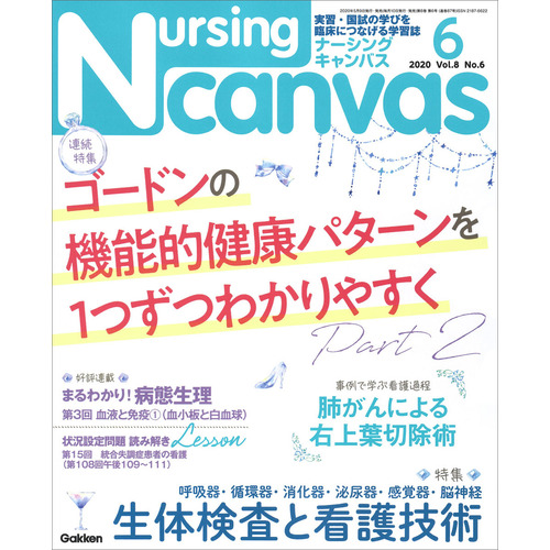 Nursing Canvas2020年6月号Vol.8No.6
