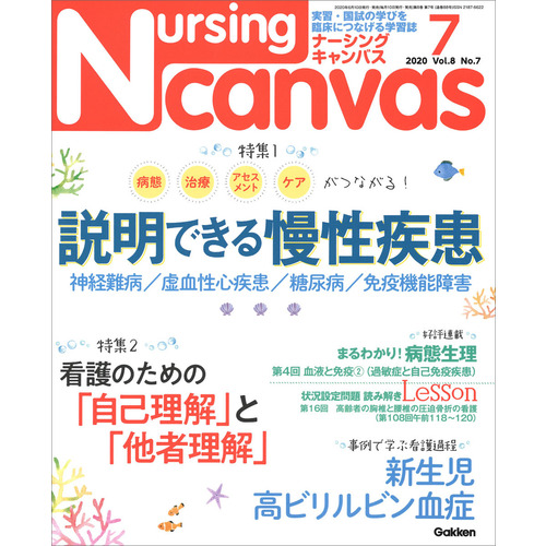 Nursing Canvas2020年7月号Vol.8No.7