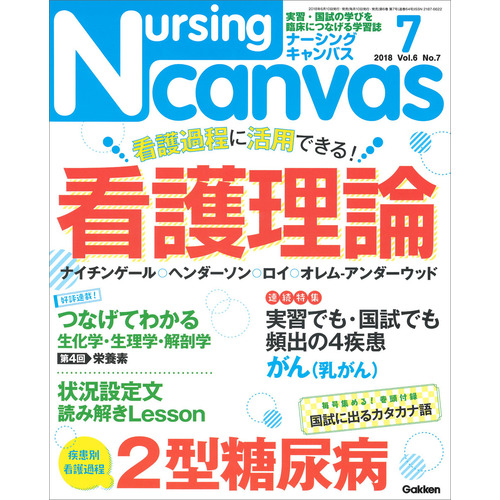 Nursing Canvas2018年7月号vol.6No.7
