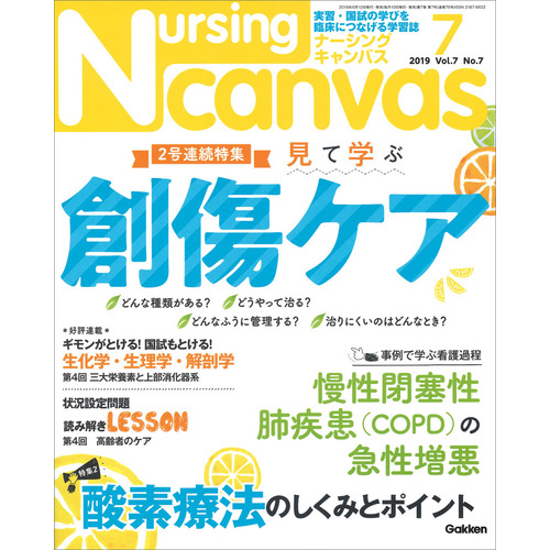 Nursing Canvas2019年7月号Vol.7No.7