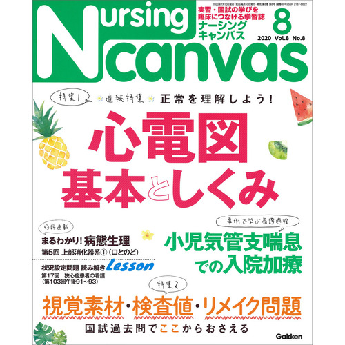 Nursing Canvas2020年8月号Vol.8No.8