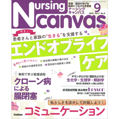 Nursing Canvas2019年9月号Vol.7No.9