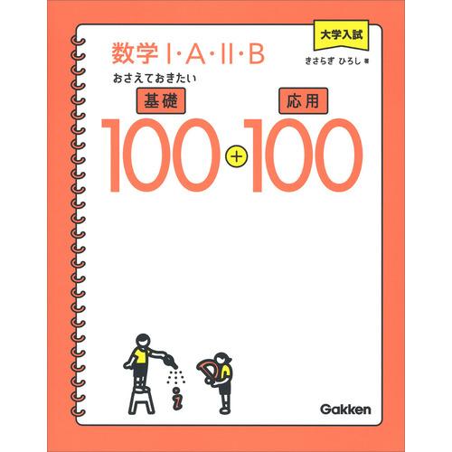 大学入試 数学ⅠAⅡB