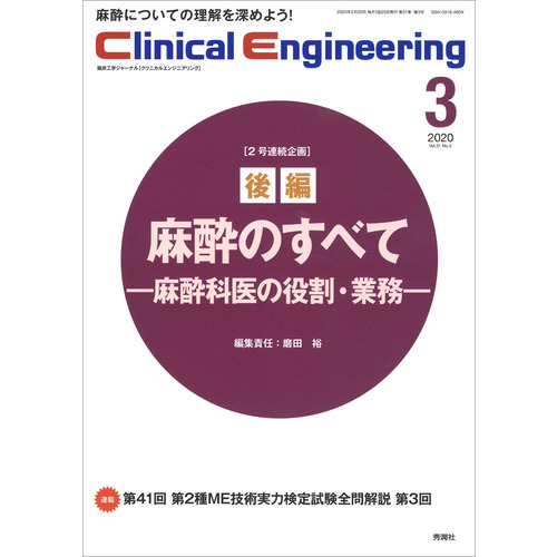 Clinical Engineering 2020年3月号 Vol.31No.3