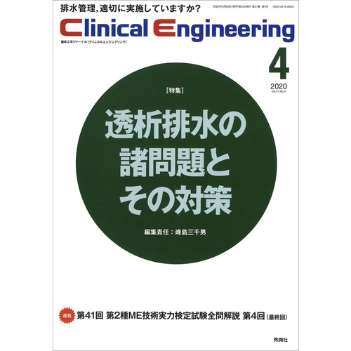 Clinical Engineering 2020年4月号 Vol.31No.4