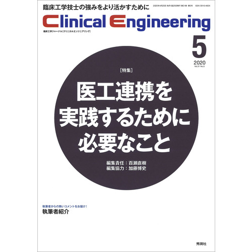 Clinical Engineering 2020年5月号 Vol.31No.5