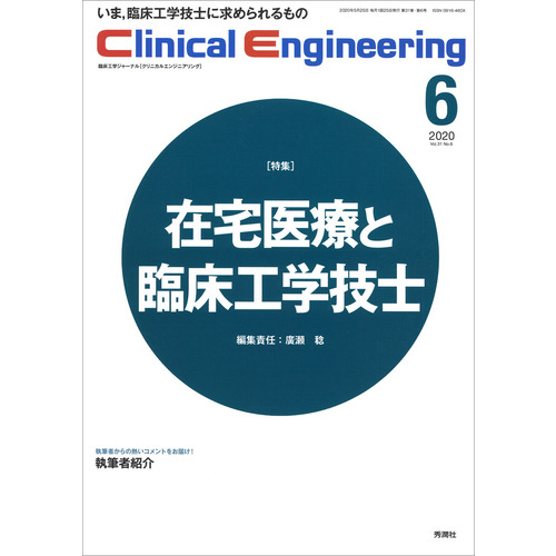Clinical Engineering 2020年6月号 Vol.31No.6