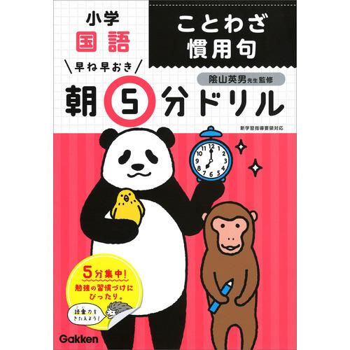 小学国語 ことわざ 慣用句学研プラス編 陰山英男監修