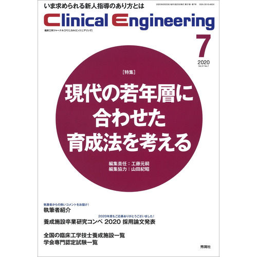 Clinical Engineering 2020年7月号 Vol.31No.7