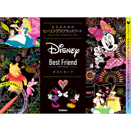 Disney Best Friend ポストカード