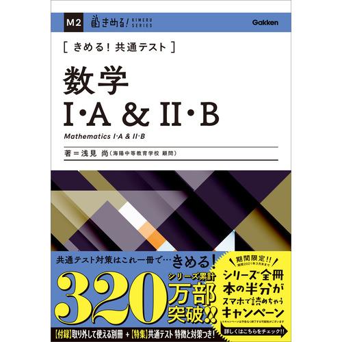 きめる!共通テスト 数学Ⅰ・A&Ⅱ・B