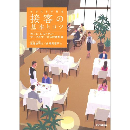 イラストで見る 接客の基本とコツ渡邊忠司著 山崎真理子絵ショップ