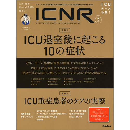 ICNR Vol.7 No.2(Intensive Care Nursing Review)