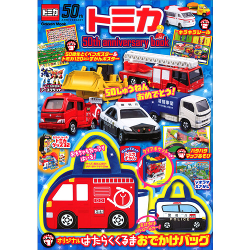トミカ 50th anniversary book