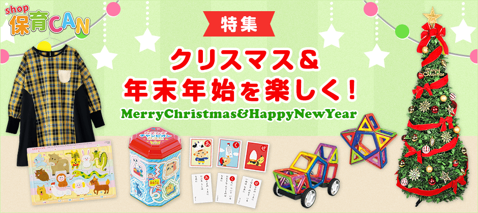 【shop保育CAN】クリスマス&年末年始を楽しく!